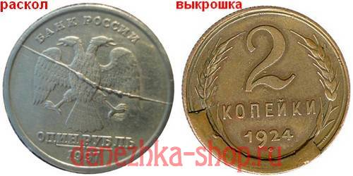 Монеты с браком и их стоимость приложение монеты россии