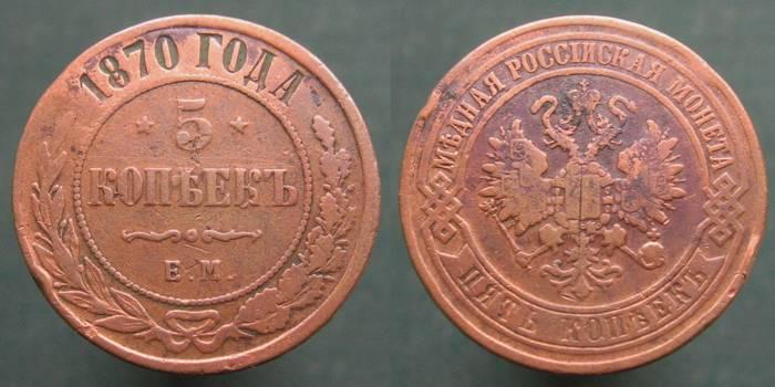 Информация по монете 5 копеек 1870 года медь