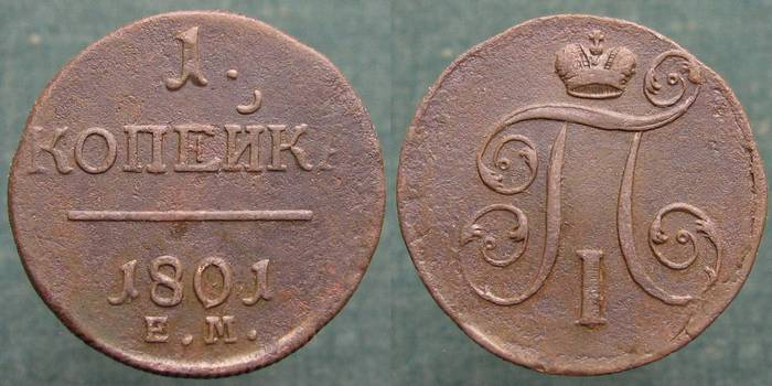 Монета 1 копейка 1801 года - царская россия - павел i - em