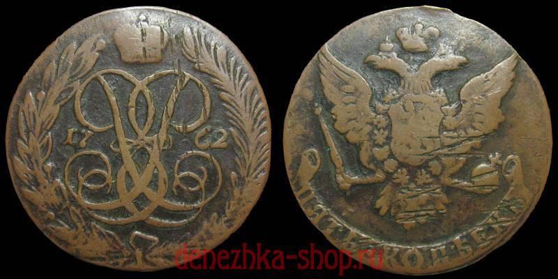 5 коп 1762 года цена 1 франк 1977 года цена