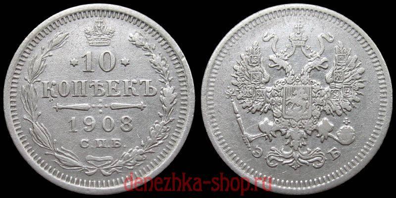 Монета российская империя, 20 копеек, 1910 спб эб