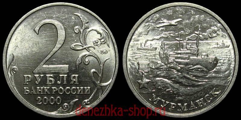 Коллекционер монет мурманск куплю монеты украины кривой рог